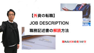 eyecatch_job_description