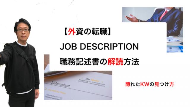eyecatch_job_description