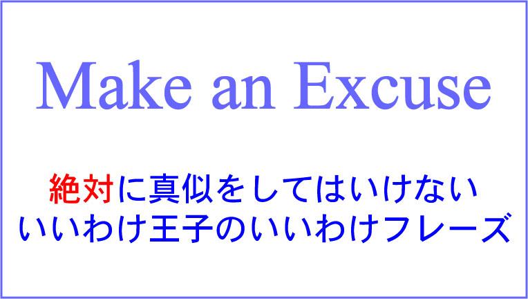 excuse_eyecatch