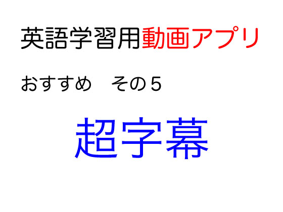 おすすめ動画アプリ_超字幕