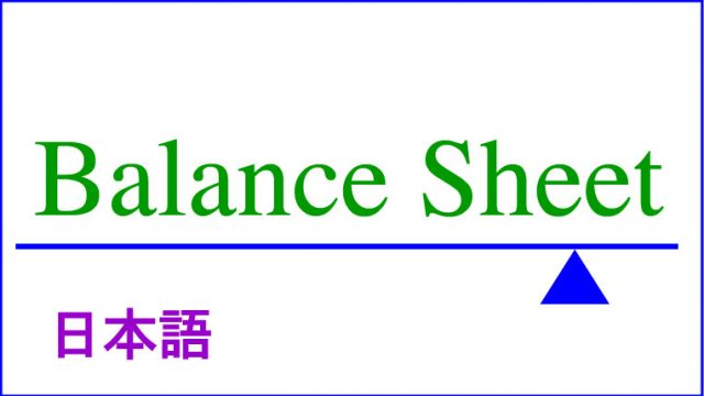 Balance_Sheet_New_japanese