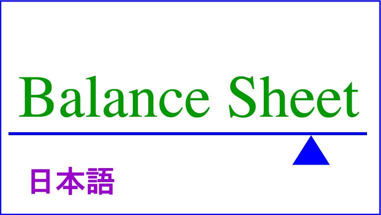 Balance_Sheet_New_japanese