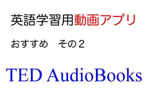 おすすめ動画アプリ_TED