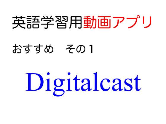 おすすめ動画アプリ_