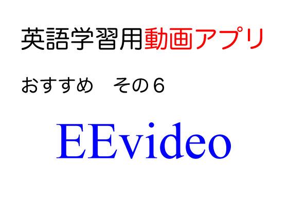 おすすめ動画アプリ_eevideo
