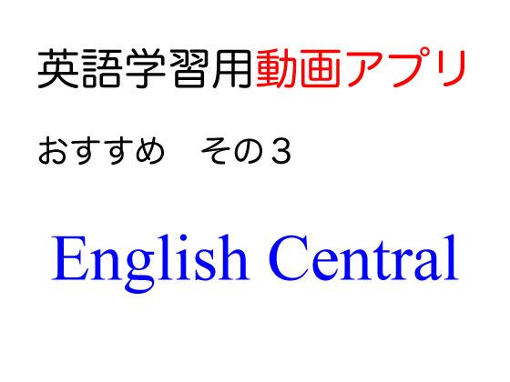 おすすめ動画アプリ_english_central