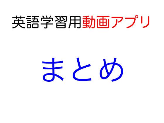 おすすめ動画アプリ_まとめ