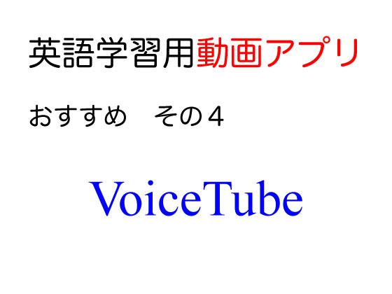 おすすめ動画アプリ_voicetube
