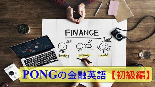 金融英語_1