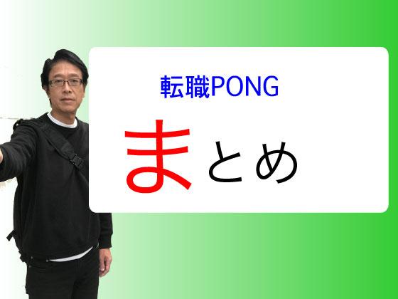 転職_summary