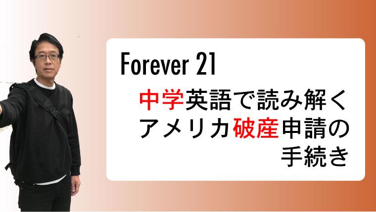 21_eye_catch