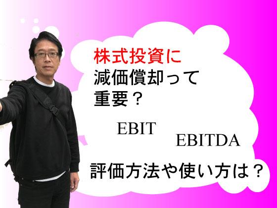 EBIT_EBITDA_depreciation