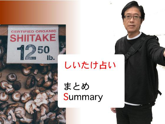 Summary_shiitake