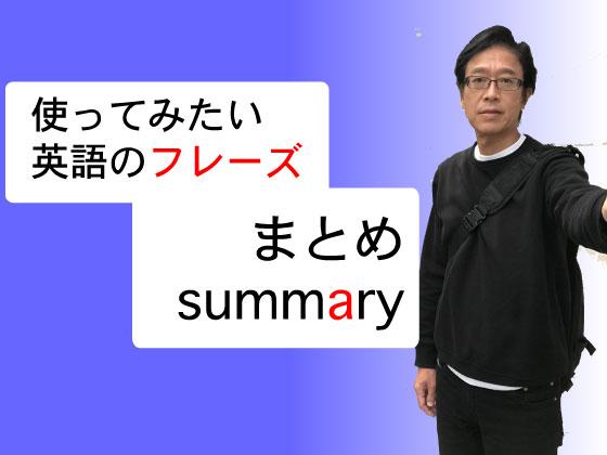 UN_summary