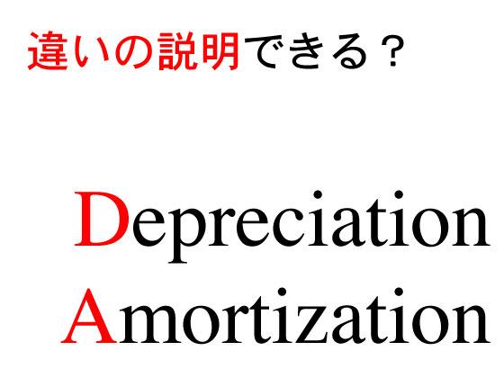depreciation_amortization