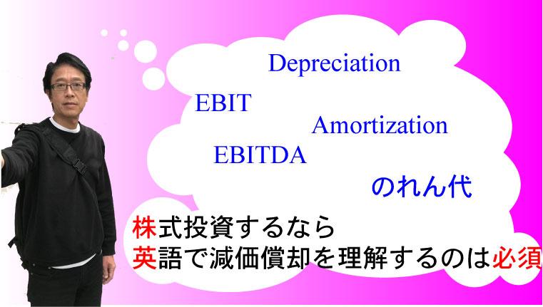 depreciation_eyecatch