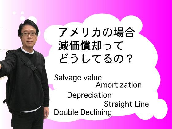 depreciation_in_us