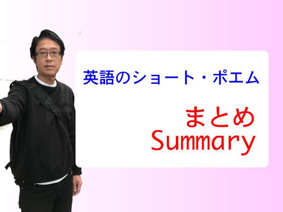 english_poem_summary