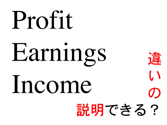 profit_income_earnings