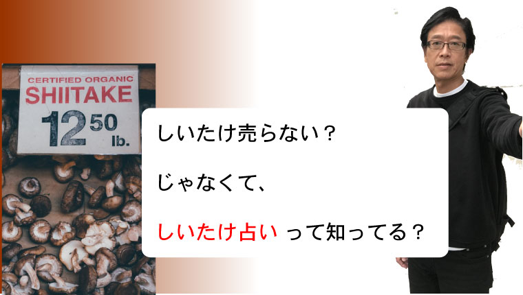 shiitake_eye_catch