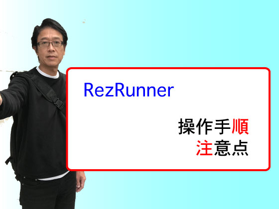 how_to_use_rezrunner