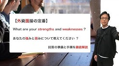 what_is_your_stregnth_and_weakness