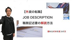 how_to_read_job_description