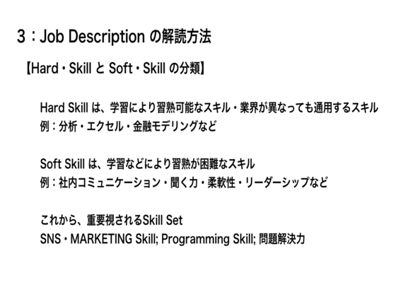 job_description_hardskill_softskill
