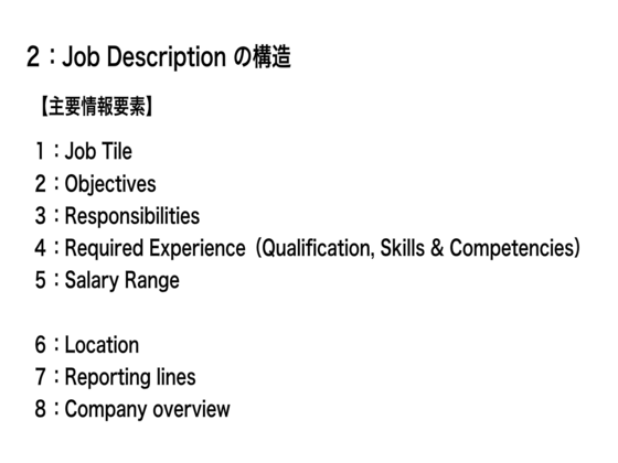 job_description_structure