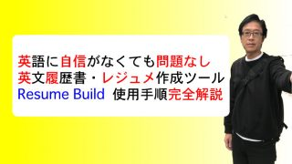 resume_build_eyecatch