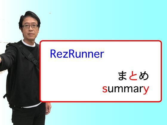 summary_rezrunner