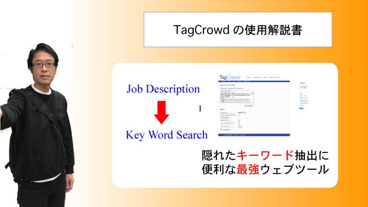 tag_crowd_eyecatch