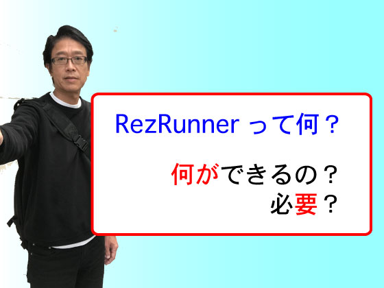 what_is_rezrunner