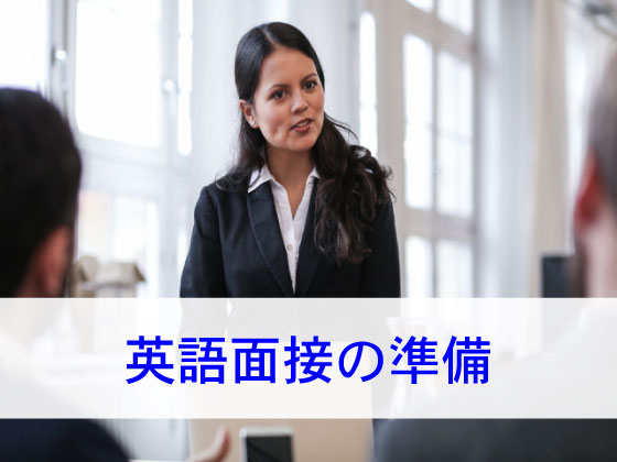 career_interview_prepare