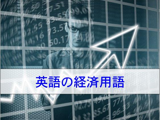 daily_economic_words