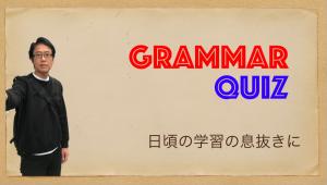 英文法クイズ