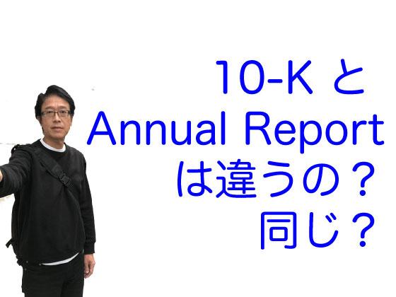 10K_annual_report_diffferen