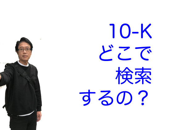 10K_where_can_you_find
