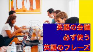 英語の会議フレーズ