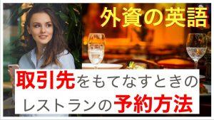 reservation_restaurant_2