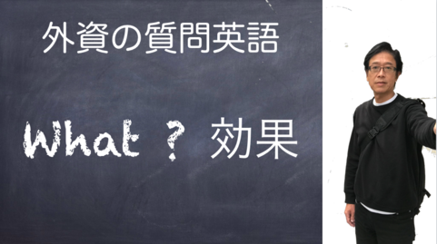 what_効果