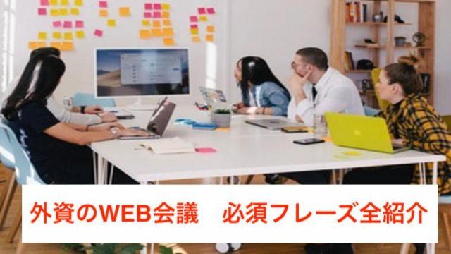 WEB会議_eyecatch