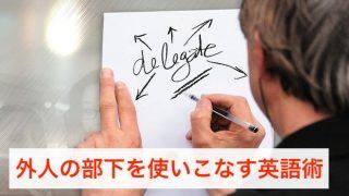 delegate_task_eyecatch