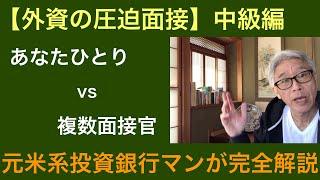 stress_interview_2