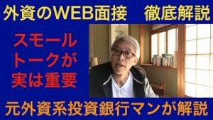 online_interview