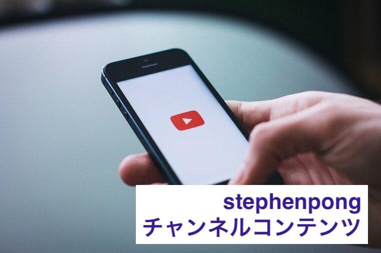 youtube_stephenpong_eyecatch