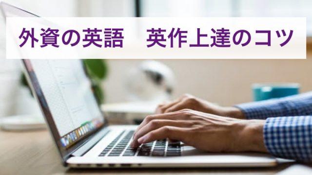 外資のビジネスメール