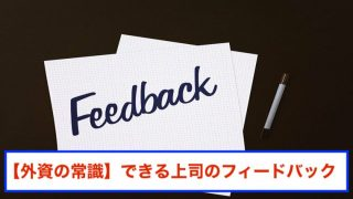 right_way_to_feedback_eyecatch_final