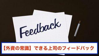 right_way_to_feedback_eyecatch_final