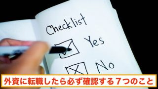 checklist_eyecatch_orijginal_final